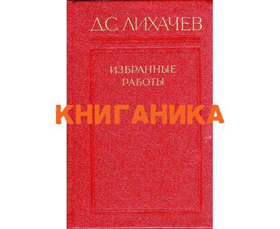 Лихачев Д.С. Избранные работы в 3 томах