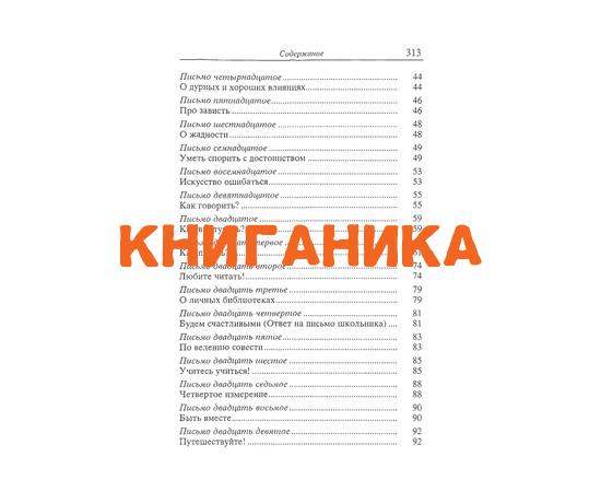 Лихачев Д.С. Письма о добром (Литературный памятник)