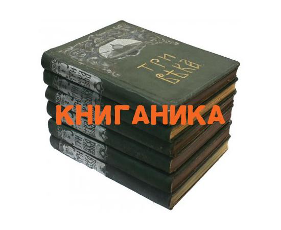 Три века Россия от Смуты до нашего времени в 6 томах