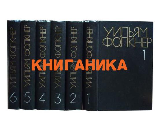 Фолкнер У. Собрание сочинений в 6 томах