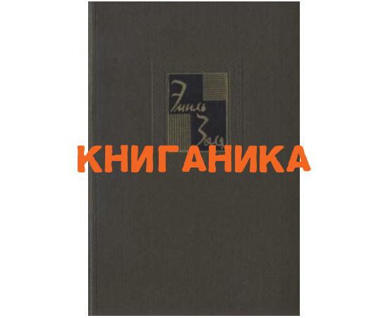 Золя Э. Собрание сочинений в 26 томах
