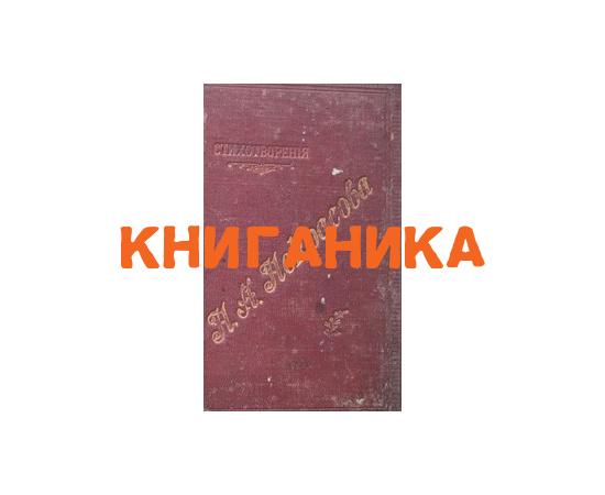 Некрасов Н.А. Полное собрание сочинений в 2 томах