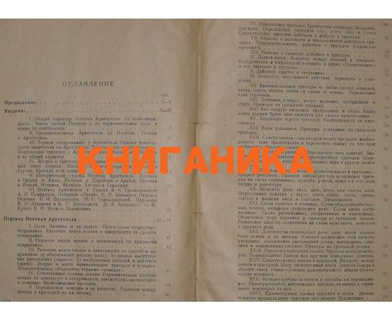 Аристотель Поэтика (Academia) в переводе Новосадского Н.И. 1927 года
