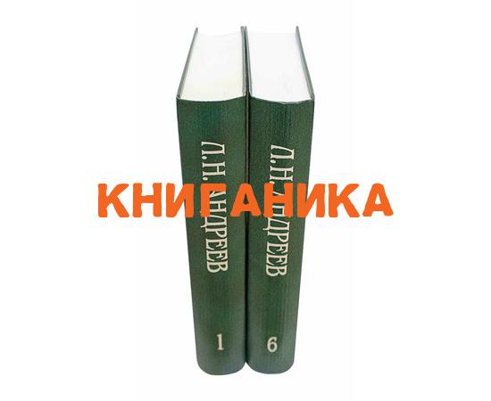 Андреев Л.Н. Полное собрание сочинений в 23 томах