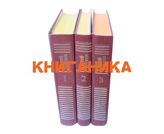 Антонов С. Собрание сочинений в 3 томах