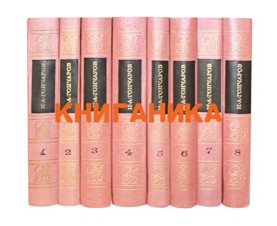 Гончаров И.А. Собрание сочинений в 8 томах