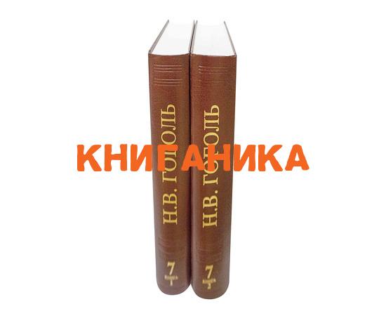 Гоголь Н.В. Полное собрание сочинений и писем в 23 томах. Том 7 (в 2 книгах)