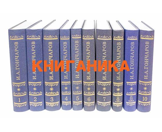 Гончаров И.А. Полное собрание сочинений и писем в 20 томах