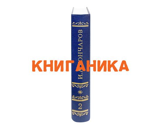 Гончаров И.А. Полное собрание сочинений и писем в 20 томах. Том 2