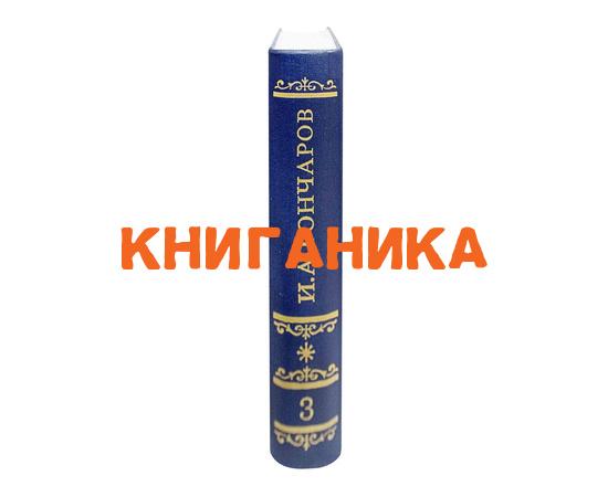 Гончаров И.А. Полное собрание сочинений и писем в 20 томах. Том 3