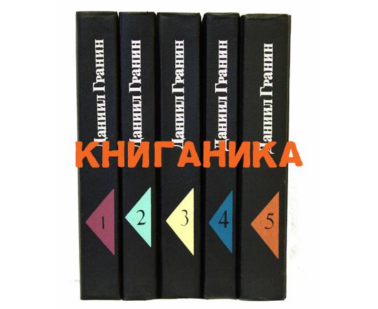 Гранин Д. Собрание сочинений в 5 томах
