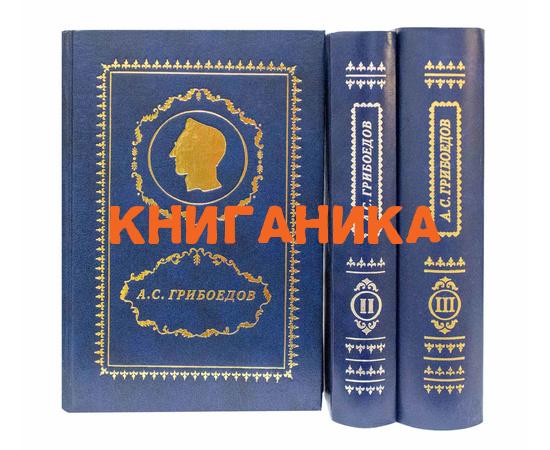 Грибоедов А.С. Полное собрание сочинений и писем в 3 томах