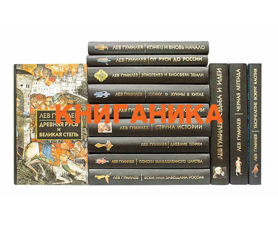 Гумилев Л. Собрание сочинений в 12 томах