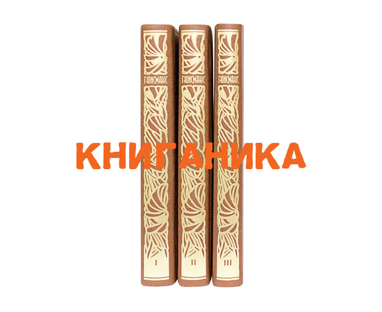 Гюисманс Ж. Собрание сочинений в 3 томах