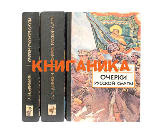 Деникин А.И. Очерки русской смуты в 3 томах