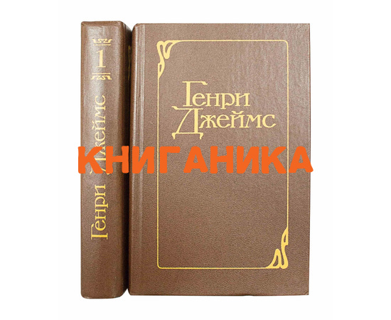 Джеймс Г. Сочинения в 2 томах