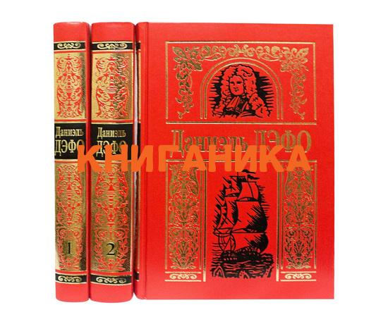 Дэфо Д. Собрание сочинений в 3 томах