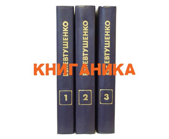 Евтушенко Е. Собрание сочинений в 3 томах