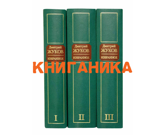 Жуков Дм. Собрание сочинений в 3 томах
