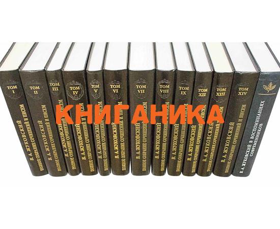Жуковский В.А. Полное собрание сочинений в 14 томах