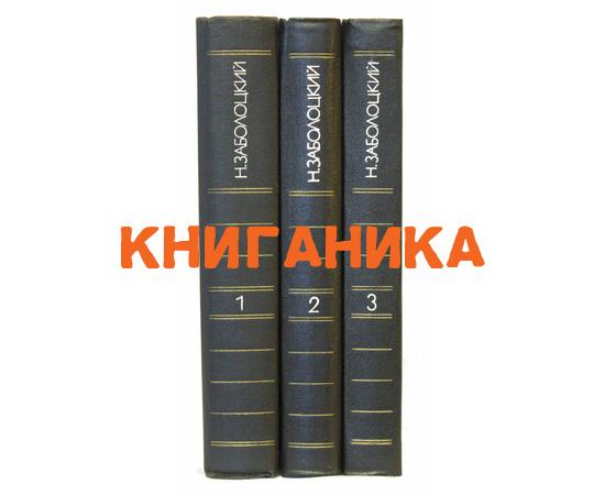 Заболоцкий Н. Собрание сочинений в 3 томах 1984 года