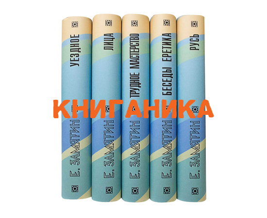 Замятин Е.И. Собрание сочинений в 5 томах