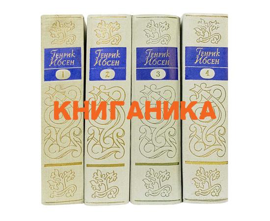Ибсен Г. Собрание сочинений в 4 томах