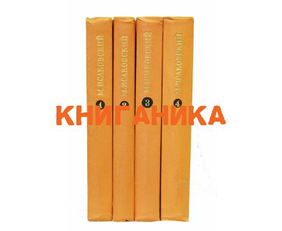 Исаковский М. Собрание сочинений в 4 томах
