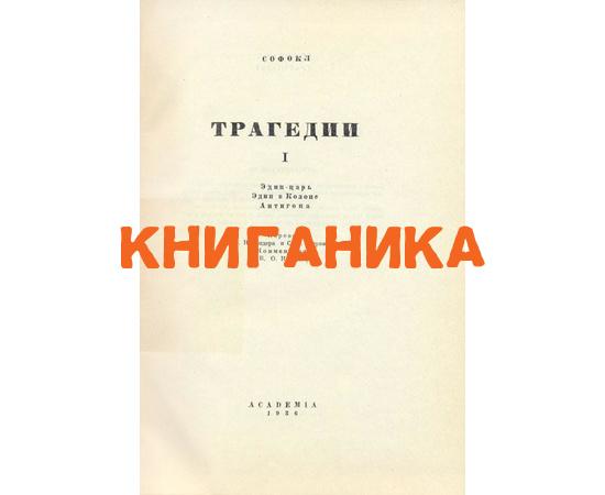 Софокол Трагедии в 2 томах
