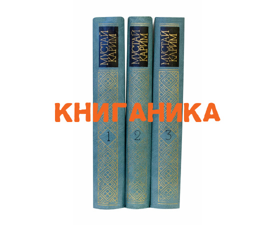 Карим М. Собрание сочинений в 3 томах