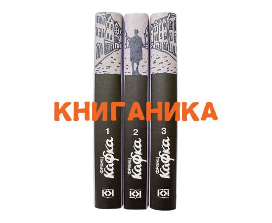 Кафка Ф. Собрание сочинений в 3 томах