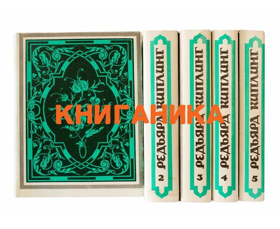 Киплинг Р. Собрание сочинений в 5 томах