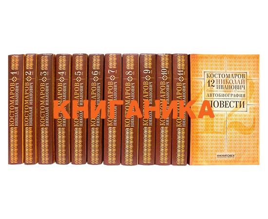 Костомаров Н.И. Собрание сочинений в 12 томах