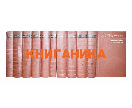 Крупская Н. Педагогические сочинения в 11 томах