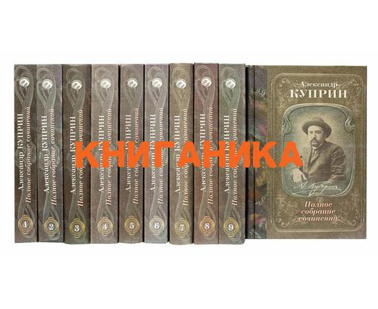 Куприн А. Полное собрание сочинений