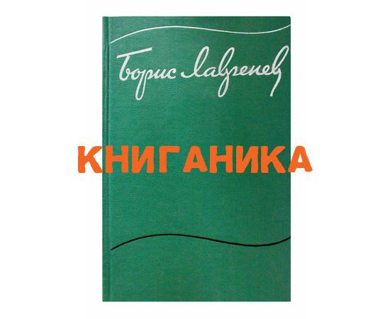 Лавренев Б. Собрание сочинений в 6 томах