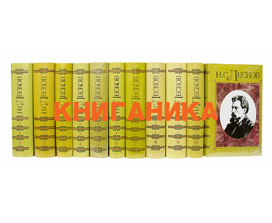 Лесков Н.С. Полное собрание сочинений в 30 томах