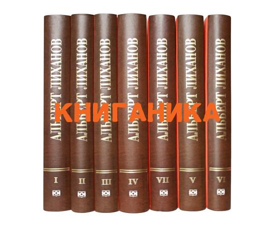 Лиханов А. Собрание сочинений в 7 томах