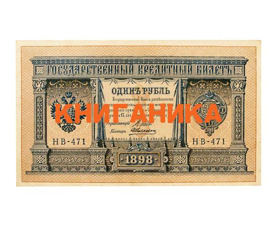 1 рубль (бона)