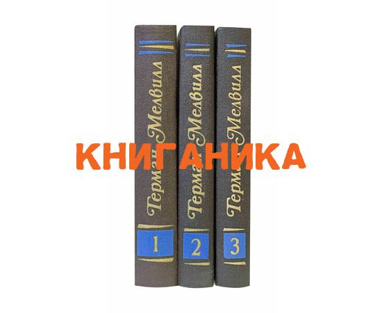 Мелвилл Г. Собрание сочинений в 3 томах