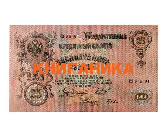 Комплект из 5 бон (1 рубль, 3, 5, 10, 25 рублей)