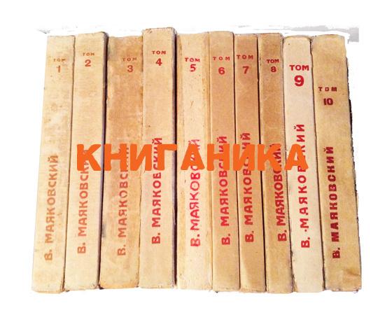 Маяковский В.В. Собрание сочинений в 10 томах