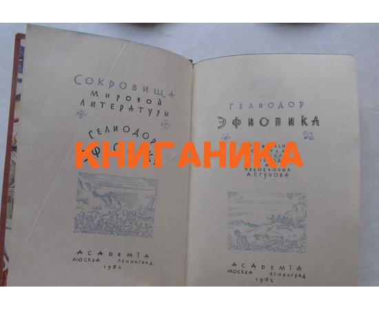 Гелиодор Эфиопика (Academia)