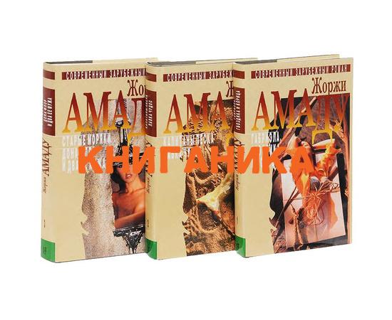 Амаду Ж. Собрание сочинений в 3 томах