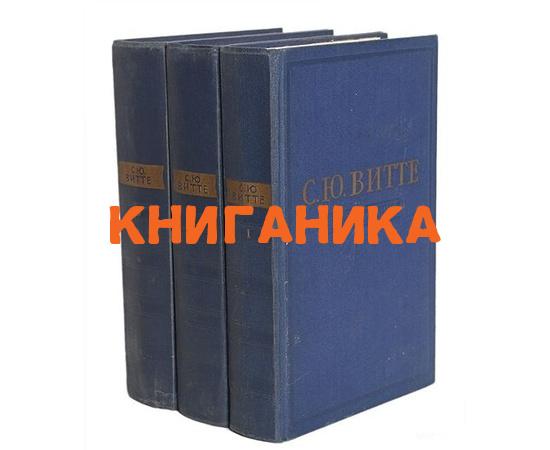 Витте С. Собрание сочинений в 3 томах