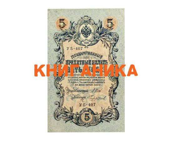 5 рублей (бона)
