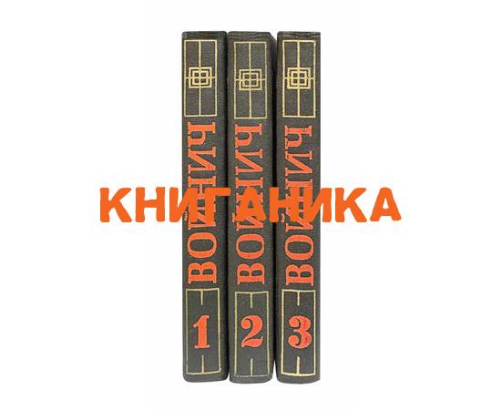 Войнич Э.Л. Собрание сочинений 3 томах