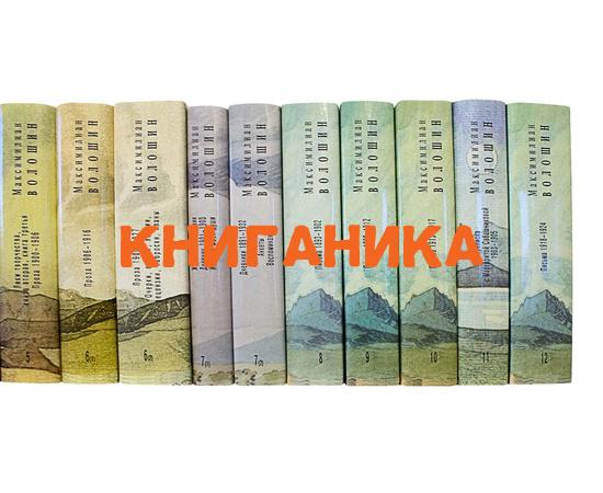 Волошин М. Собрание сочинений в 12 томах