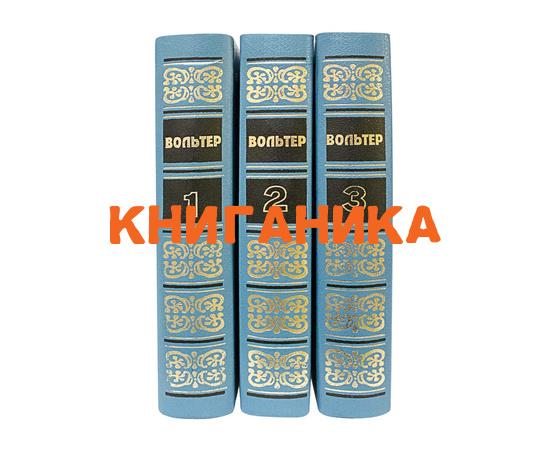 Вольтер Собрание сочинений в 3 томах 1998 года