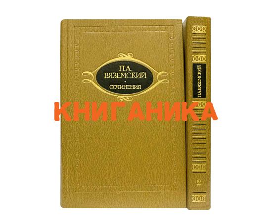 Вяземский П. Собрание сочинений в 2 томах